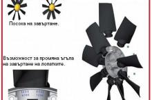 Перка за вентилаторна пръскачка - Fieni ITALY